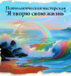 """<span class=""""title"""">Медитация любящей доброты. с 1 по 21 ноября. Психологическая мастерская</span>"""