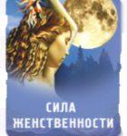 Сила женственности. 12-14 мая. Таллинн