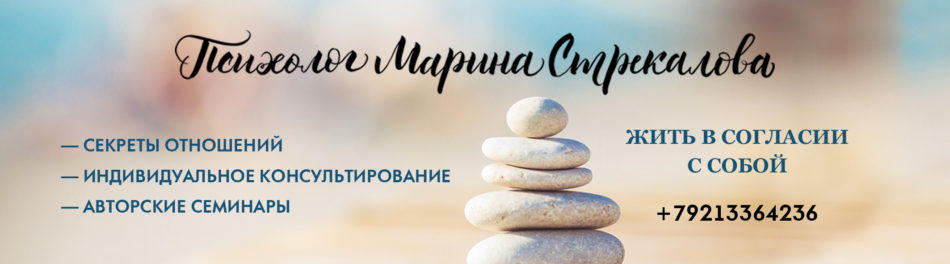 (с) Блог психолога Марины Стрекаловой. Жить в согласии с собой
